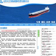 船舶管理公司源码