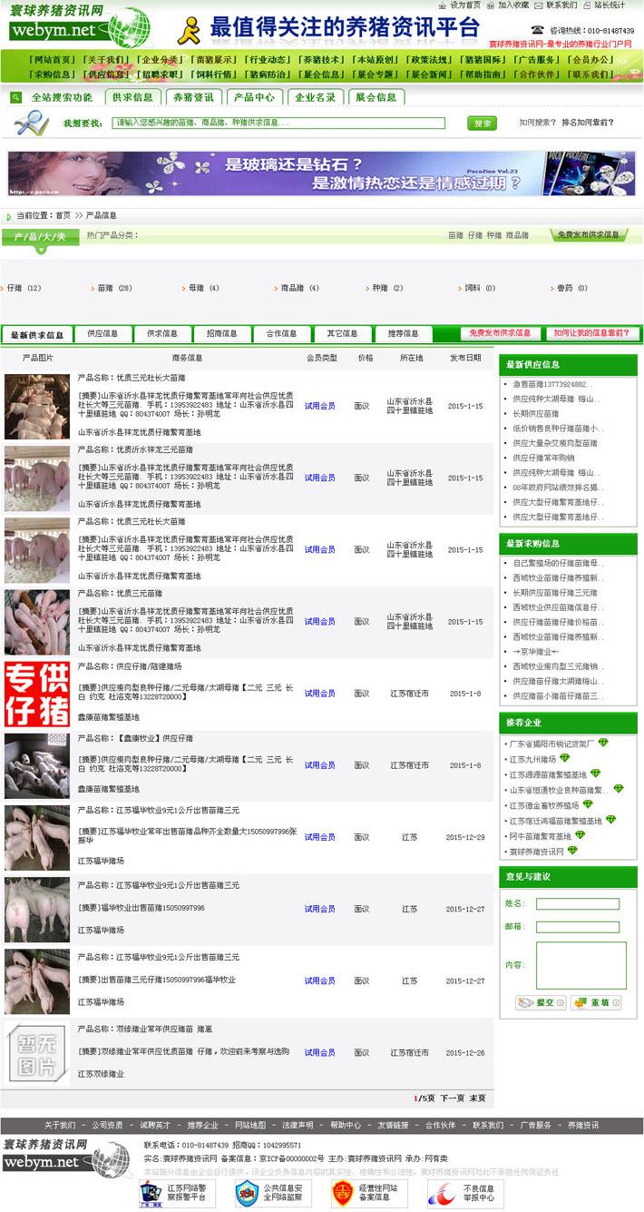 生猪信息网站制作源程序
