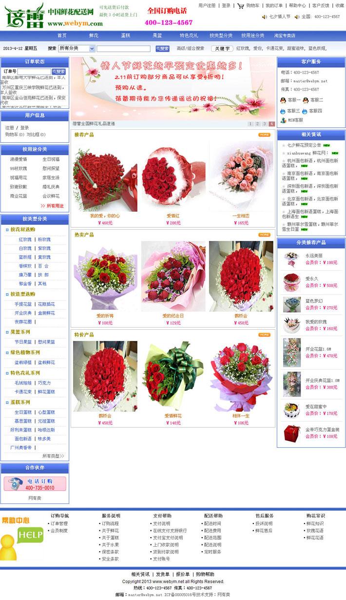 鲜花配送网站制作源代码