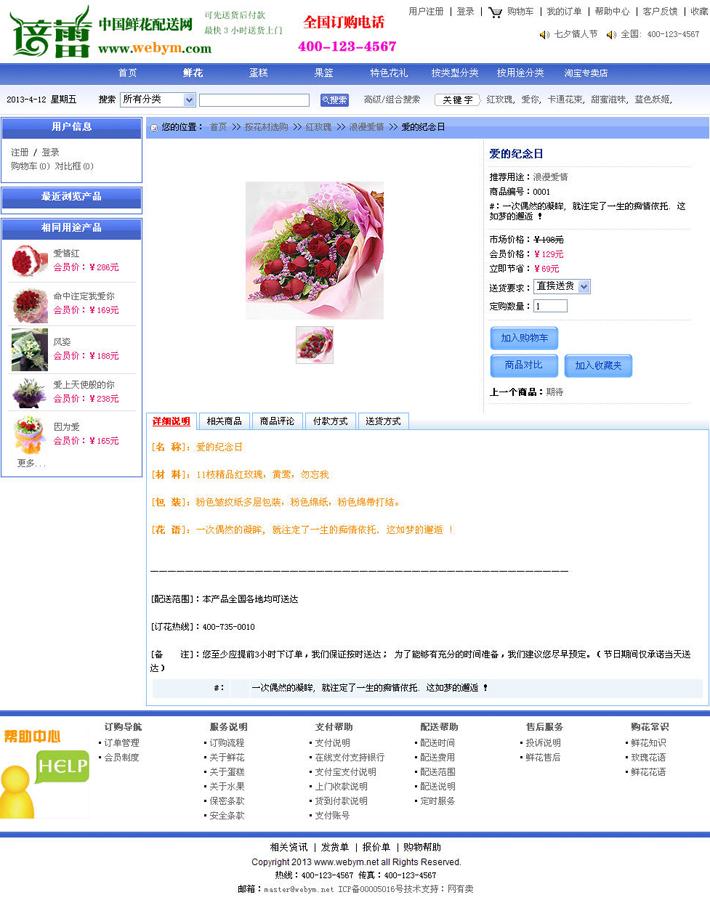 鲜花配送网店系统源程序
