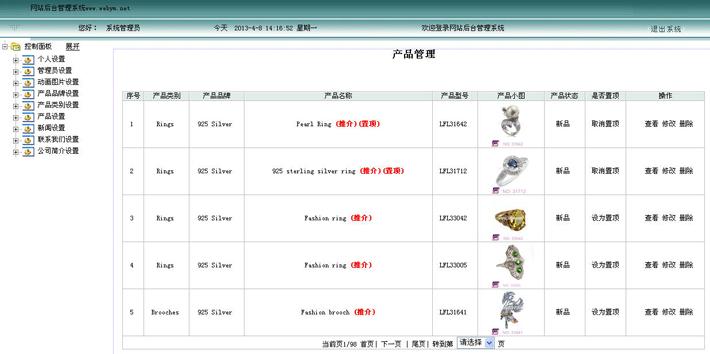 外贸珠宝首饰网站后台管理系统