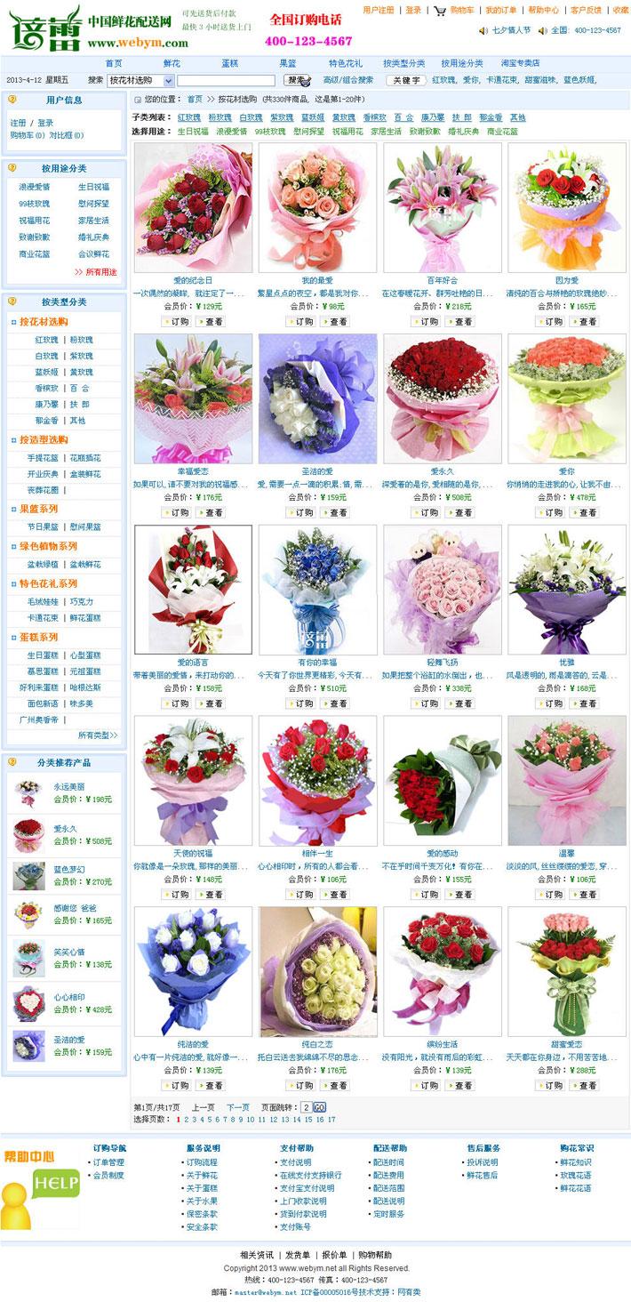 鲜花在线商城图片展示页