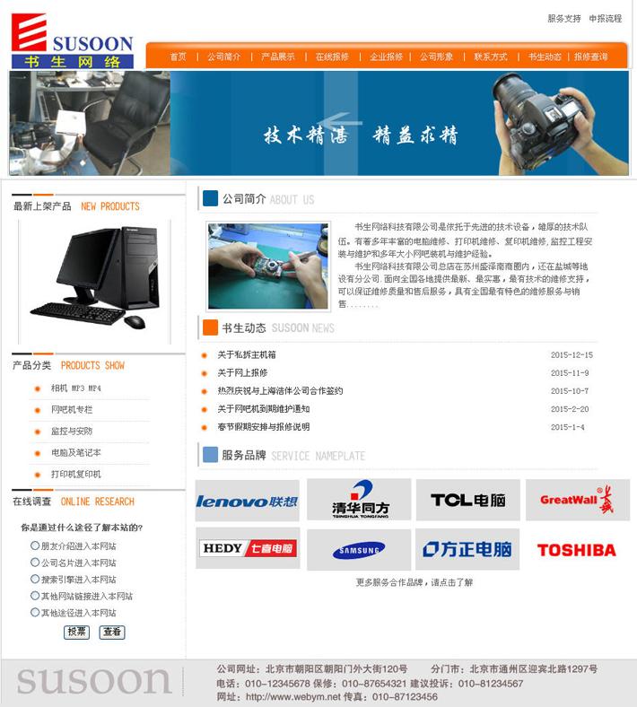电子设备维修网站源代码