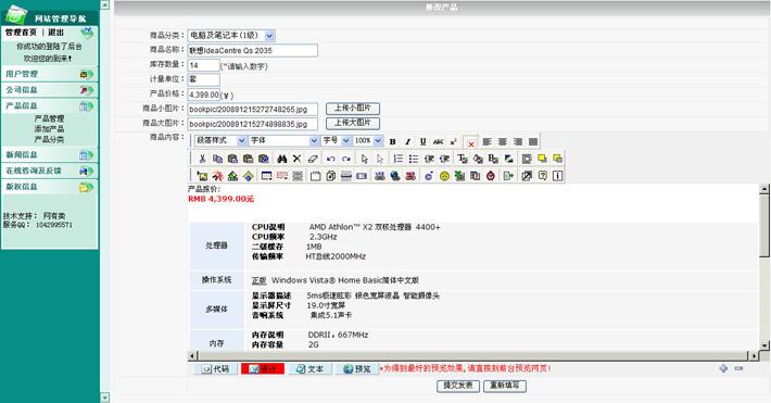 电脑维修后台管理页面