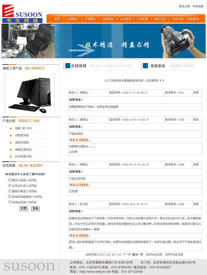 电脑维修网站制作源程序