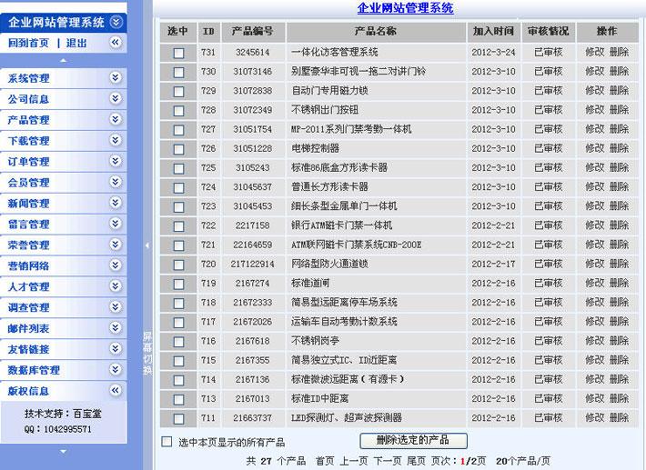 门禁科技网站源码后台大图四
