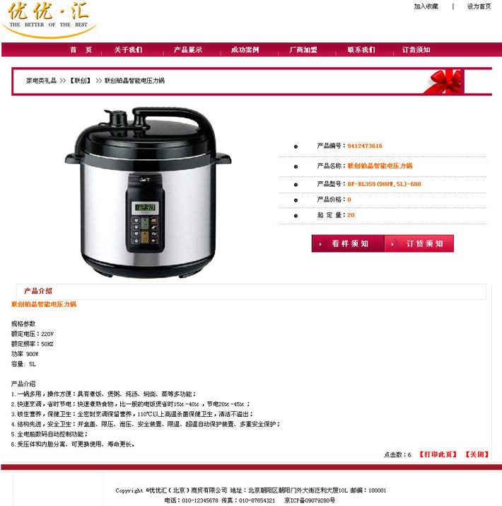 礼品贸易网站大图二