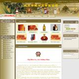 酒业网站英文版首页缩略图