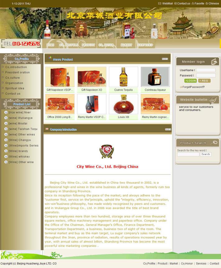酒业网站英文版首页大图