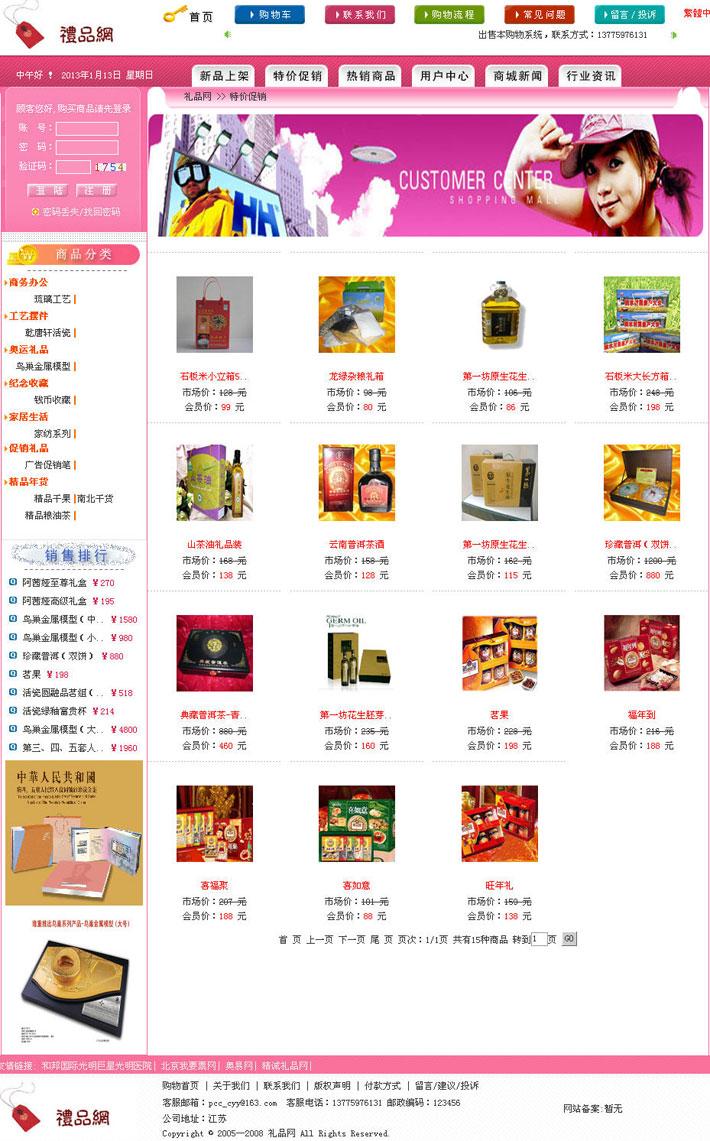 礼品商城购物网礼品列表页大图