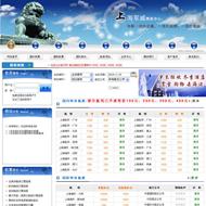 机票酒店网站系统