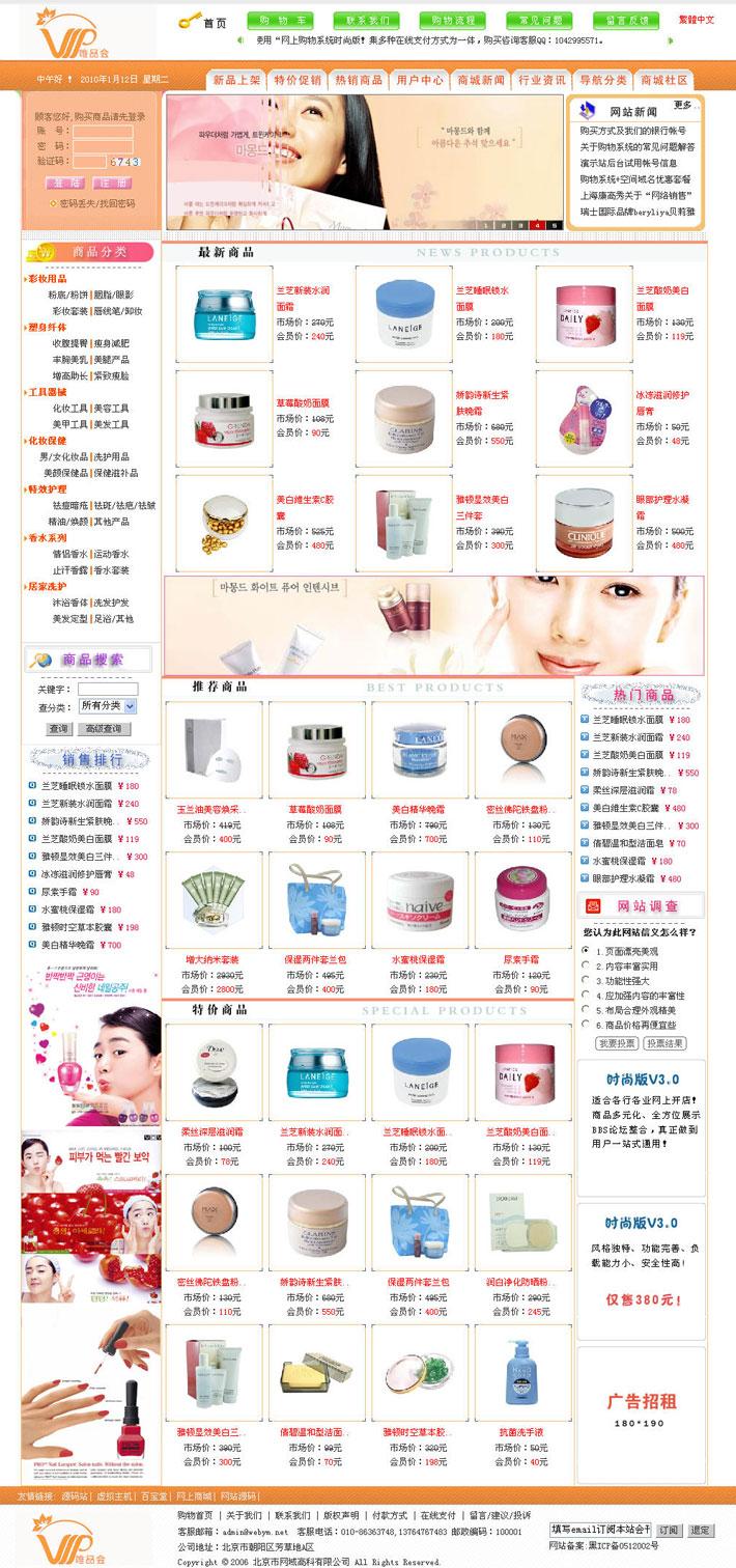 化妆品网上商城系统