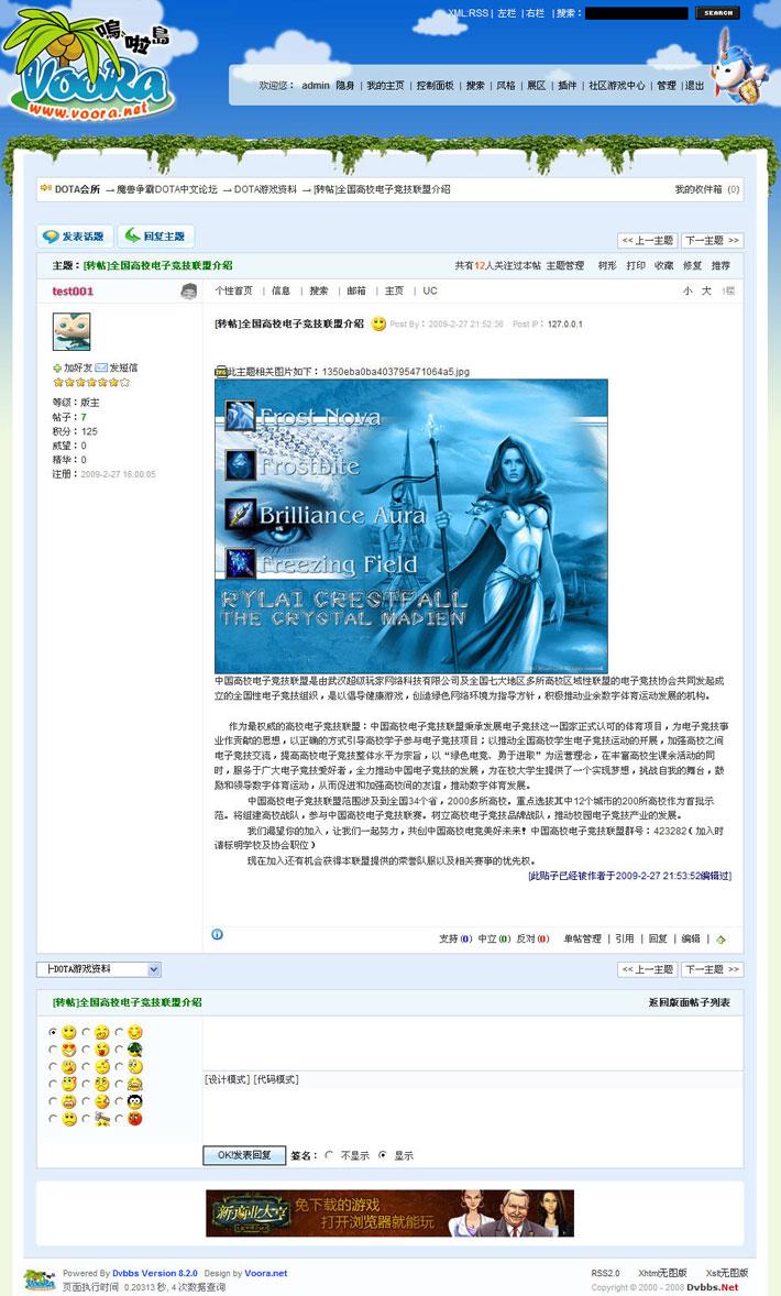 论坛网站系统程序