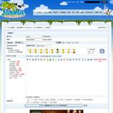 通用论坛网站系统