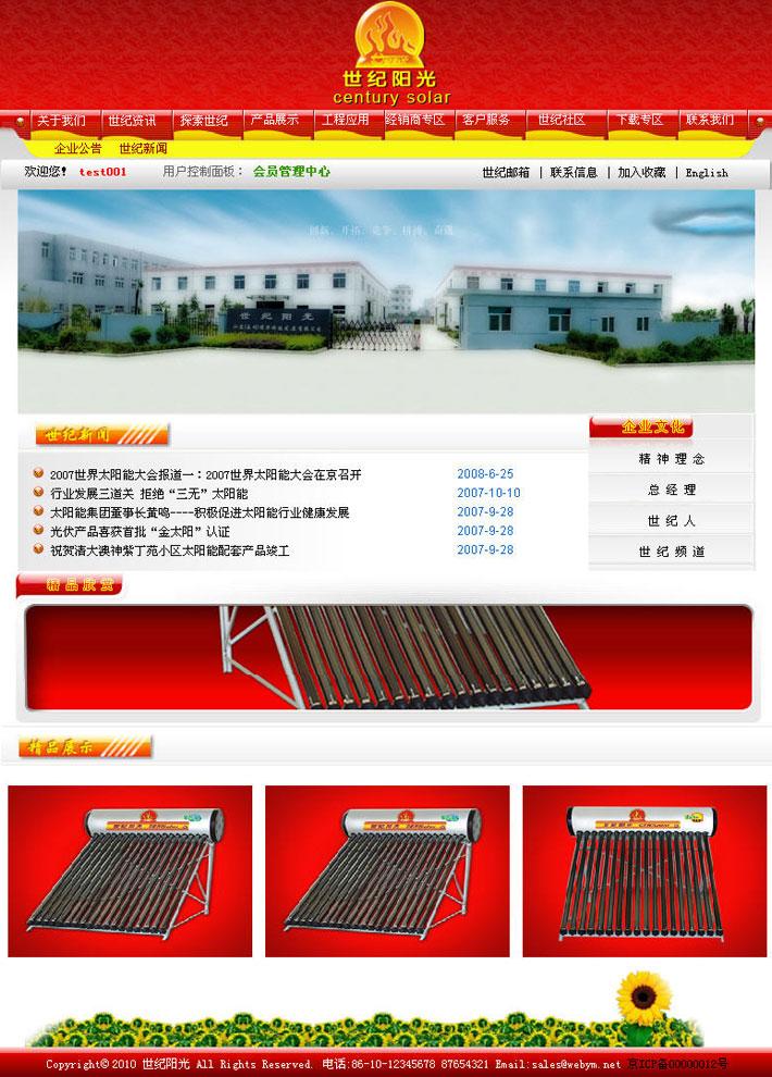 太阳能公司网站