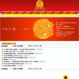 太阳能厂家网站
