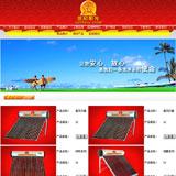 红色风格太阳能厂家网站