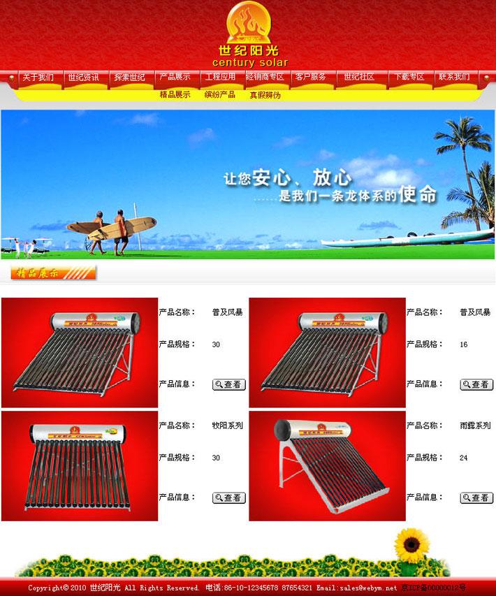 太阳能企业公司网站程序