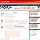IT互联网公司企业网站