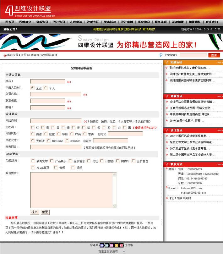 网络科技公司网站