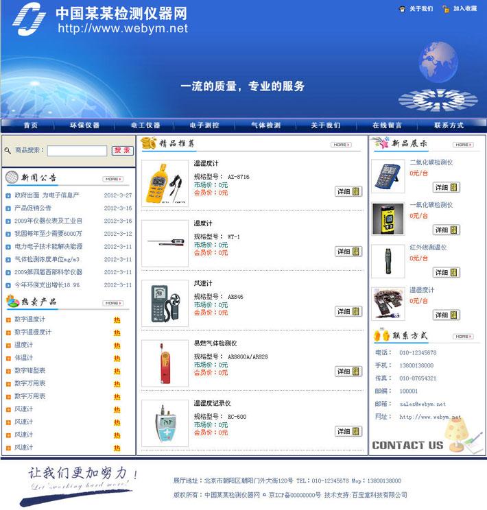 仪表仪器公司网站源码运行首页截图