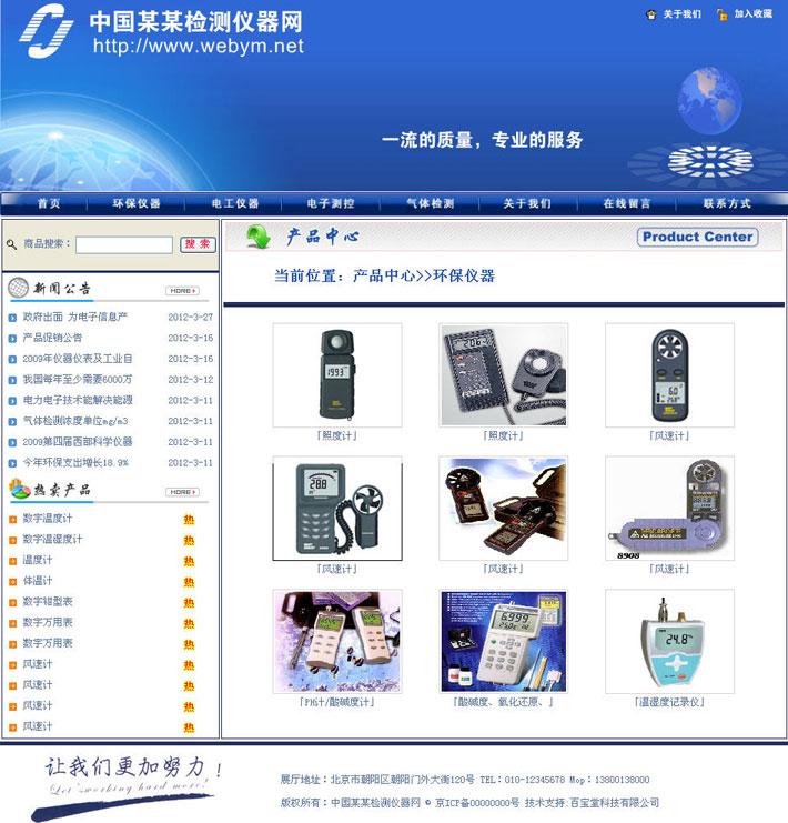 检测仪器公司网站运行截图