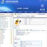 仪器仪表设备企业网站源码