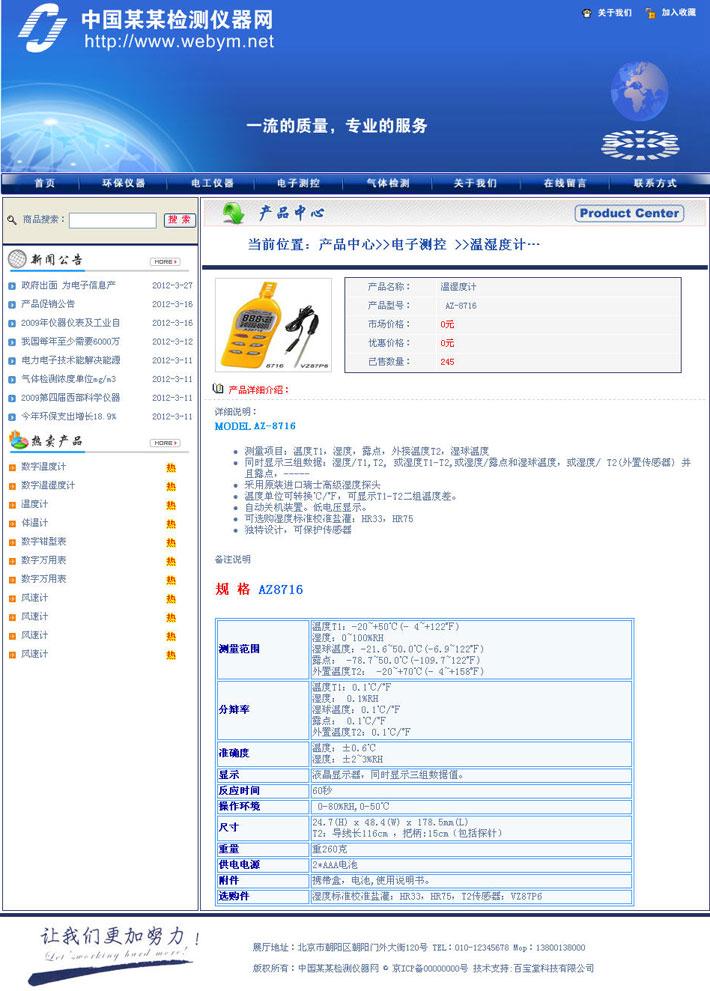 检测仪表公司网站源代码