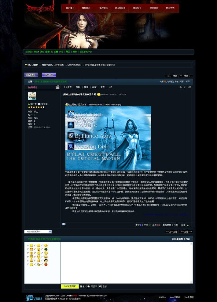 游戏社区系统截图