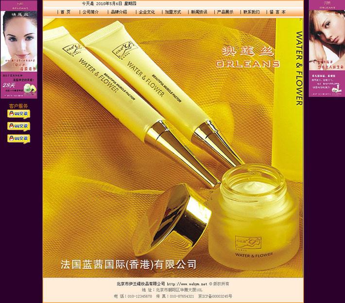 化妆品招商网站首页截图
