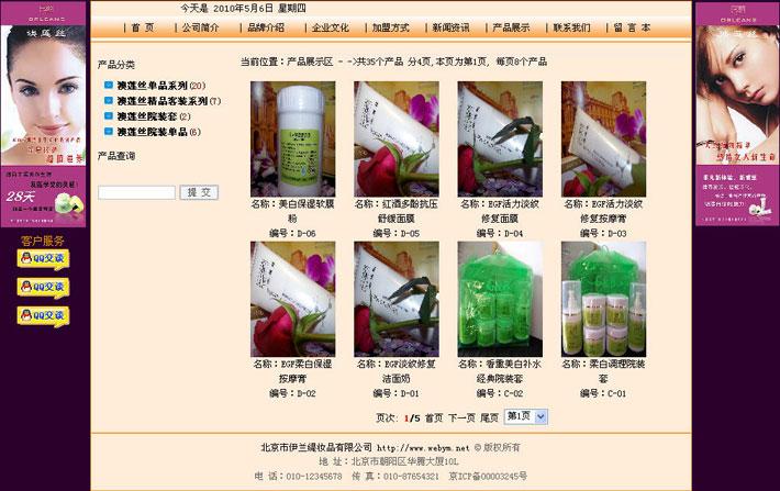 化妆品加盟网站运行截图