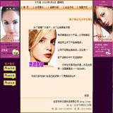 化妆品招商加盟网站缩略图
