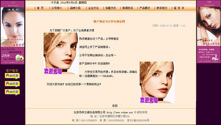 化妆品招商加盟网站截图