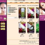 化妆品加盟网站程序缩略图