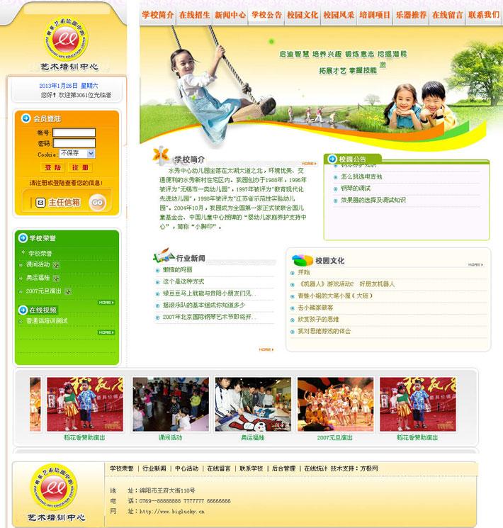 少儿艺术培训学校网站页面