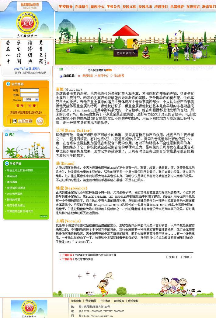 幼儿培训学校网站截图