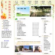 景点旅游资讯网源码