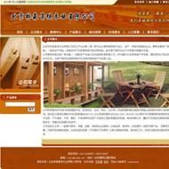户外木业网站源代码