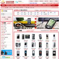 手机在线购物商城系统