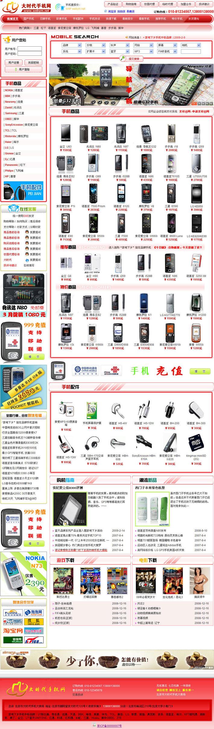 手机购物商城网站系统