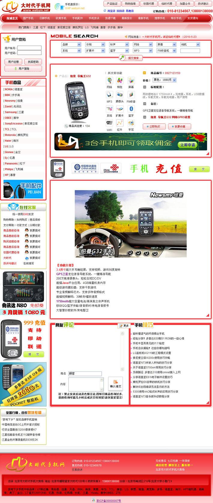 手机在线购物网站系统源码