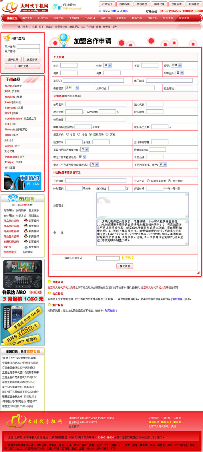手机专营店网站系统