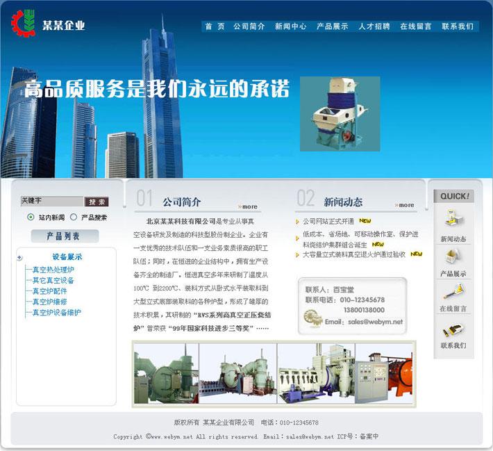 机械设备网站运行首页大图