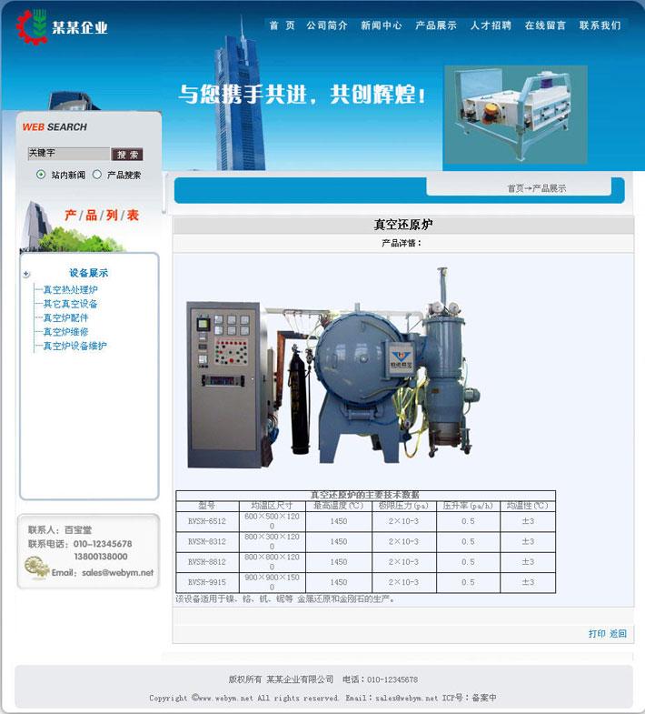 设备公司网站