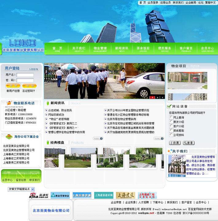 物业公司网站首页截图