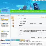 物业网站留言页面缩略图