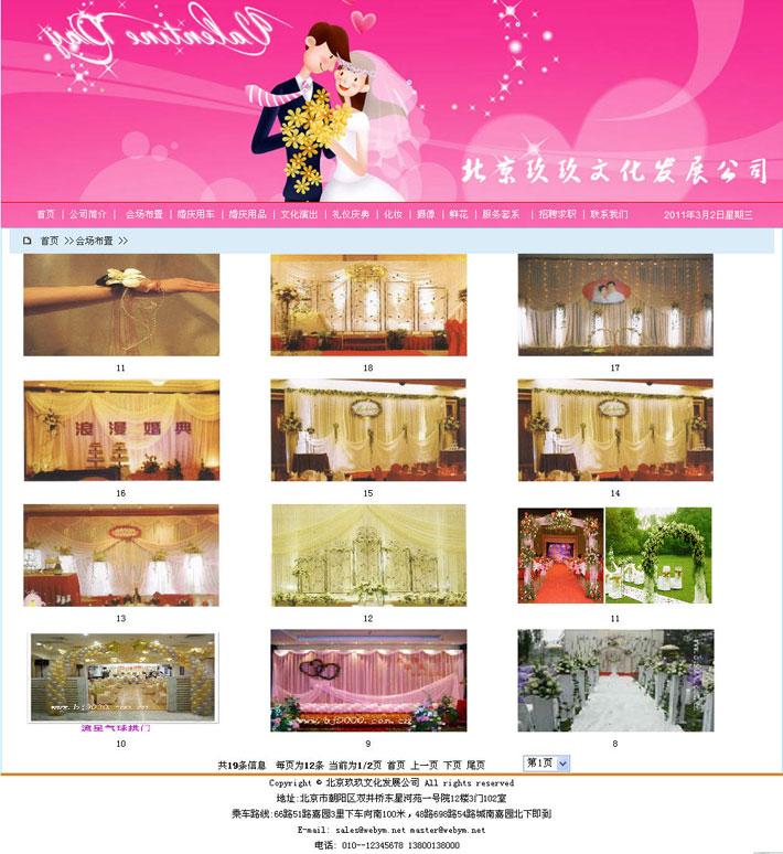 婚礼现场策划页面