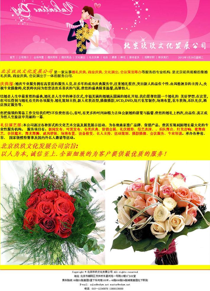 婚庆策划公司网站页面