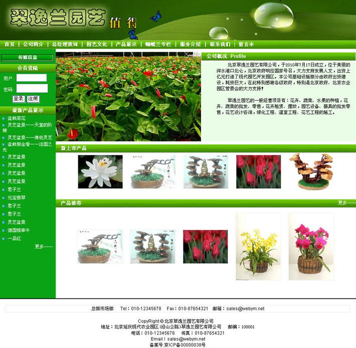 园艺公司网站首页截图