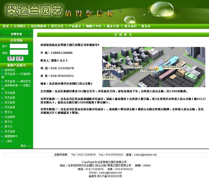 园林地址页面截图